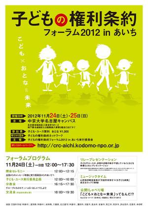 2012forum1