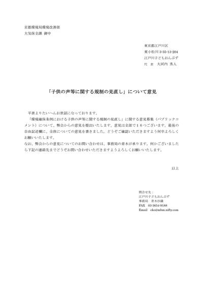 Publiccomment_20150113_ekombuds1_3