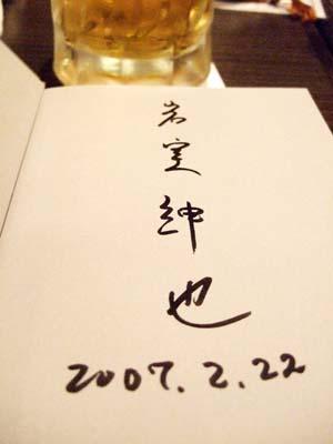2007_0222saya0014b