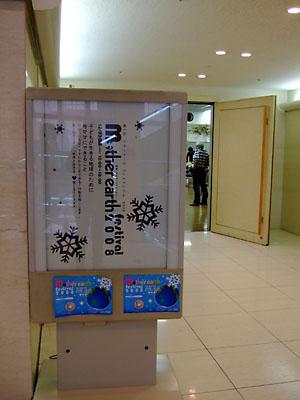 2008_1223edogawa2007b