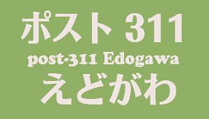 Post311edogawa
