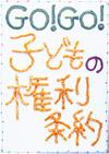 Gogocrc03_2